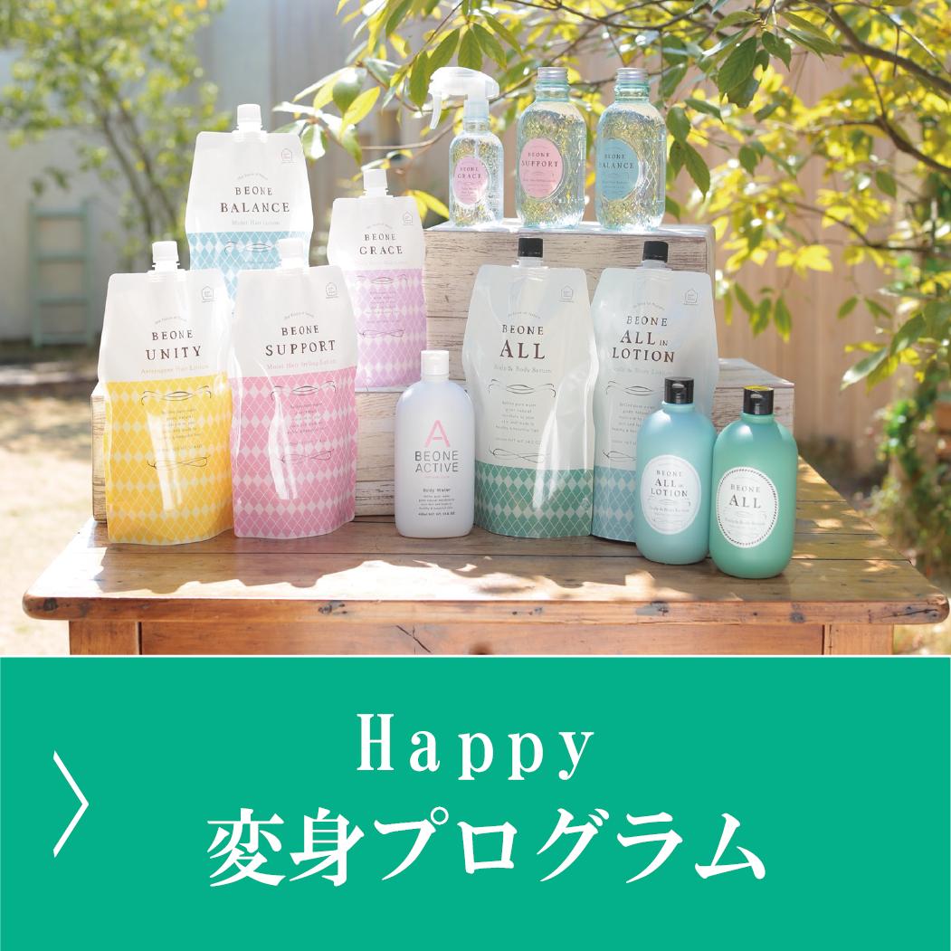 Happy変身プログラム