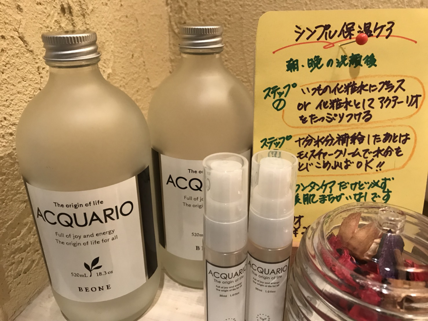 奇跡の天然水「アクアリオ」リニューアル!美容室ソフィア